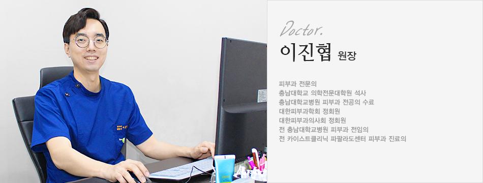 이진협원장