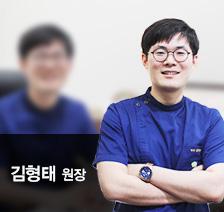 김형태원장