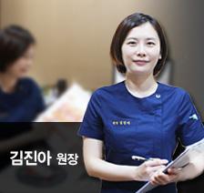 김진아원장