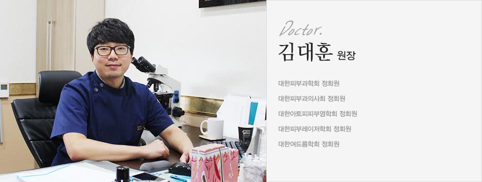 김대훈원장